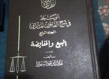 مجموعة كبيرة من كتب القانون