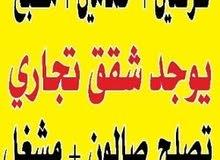للايجار شقق وادوار ومحلات بصباح السالم تجاري