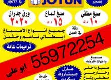 اصباغ جوهرة الصباح أقل الاسعار عند ابو حسين