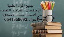 مدرس متميز بالرياضيات والفيزياء والكيمياء تأسيس ومتابعة وقدرات لجميع المراحل التعليمية