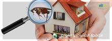 مكافحة الحشرات والقوارض - شركة باش لإدارة المرافق
