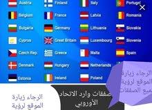 صفقات وارد الاتحاد الأوروبي