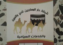 إقامة مجانا لمدة أسبوع فى مصر او تونس او تركيا