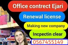 Office Contract and Family Visa Service