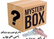 صندوق الحظ