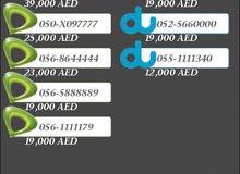 ارقام مميزه للبيع اتصالات + دو