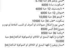 سكاكر لبنانية بطعمات واسعار رائعة