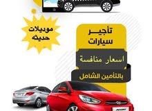 لتاجير السيارات ( ايجار يومي و شهري )