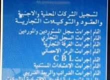 مكتب طرابلس لي تأسيس الشركات