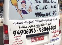 تنظيف المباني وتنظيف خزانات المياة وتعقيمها (إدارة عمانية 100٪)