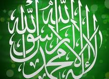 مدرس مواد شرعية وعربية ومحفظ قرآن