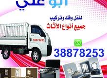نقل وفك وتركيب وتعديل وتوصيل وبيع وشراء جميع انواع الأثاث المستخدم والجديد بأرخص