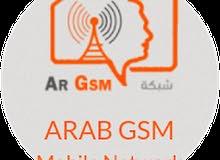 شركة جوال العرب ARAB GSM