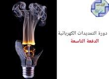 دورة التمديدات الكهربائية