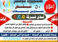 شركة C. C. G مجموعة البطائق التعاونية