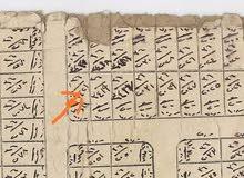 قطعة طابو صرف 10 في 10حله وردية شيف سعد ثاني قطعة عن الشارع العام