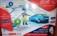 خدمة غسيل السيارات اغسل سيارتك وانت جالس داخل بيتك او في عملك