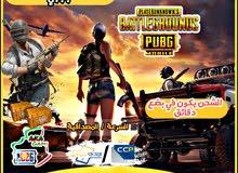 متوفر لدينا شحن الألعاب pubg mobile uc