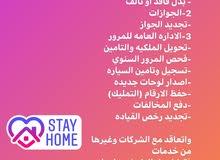 مخلص بحريني مستعد لتخليص المعاملات