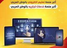 كورس لتعليم التجارة الإلكترونية