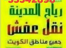 نقل عفش أبو علي