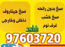 خدمات صبغ 97603720