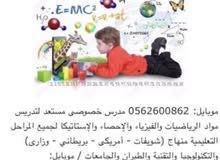 مدرس خصوصي بدبي والشارقه وعجمان