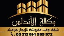 وكالة الاندلس مراكش