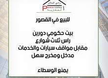 للبيع في القصور  بيت حكومي دورين  راس ثلاث شوارع  مقابل مواقف سيارات والخدمات