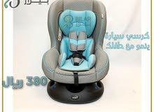 كرسي سيارة ( كارسيت ) من الولادة الى عمر 4سنوات