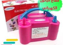 جهاز نفخ البالون الكهربائي