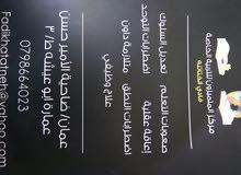 مركز المتميزون للتربيه الخاصه جبل النزهه قبل دوار ضاحية