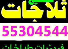 تصليح ثلاجات فريزرات جميع مناطق الكويت 55304544