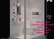 حمام جاهز بدون بناء بامكانك وضعه باي غرفه للبيع