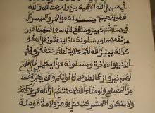 مصحف أندلسي حبشي قديم