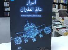 كتاب اسرار عالم الطيران