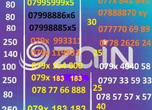 ارقام زين 183 183-مميزة  دبلز- اورانج امنية