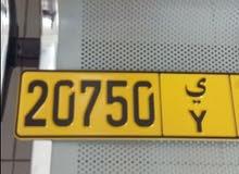 رقم مميز للبيع
