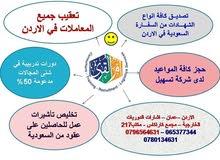 خدمات شركة ام القرى للتوظيف
