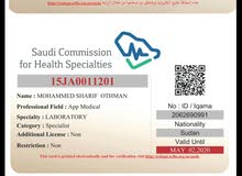 laboratory specialist Certified by Shcs اخصائي مختبر خبره اربع سنوات