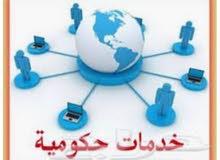 تسجيل خدمات الكترونية