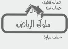 شركة انجاز الرياض لخدمات التنظيف