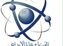 دروس خصوصية لماده الفيزياء باللغتين انجليش او عربي