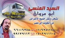 شحن ونقل جميع الأغراض من الكويت إلى مصر