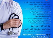 كشف منزلى ، أطباء زيارات منزلية ، طبيب طوارئ ، دكتور زيارة منزلية