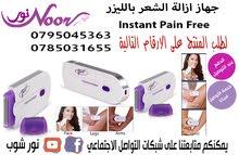 جهاز ازالة الشعر Instant Pain Free