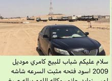 Toyota Camry 2009 - Ras Al Khaimah