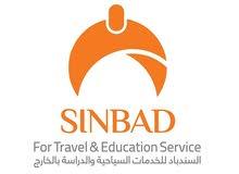 موظف تأشيرات و قبولات دراسية