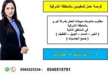 مطلوب مندوبين مبيعات من الجنسين لشركة كبري بالمنطقة الشرقية
