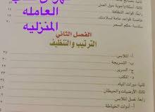 كتاب دليل العامله المنزليه الغير ناطقه بالعربيه